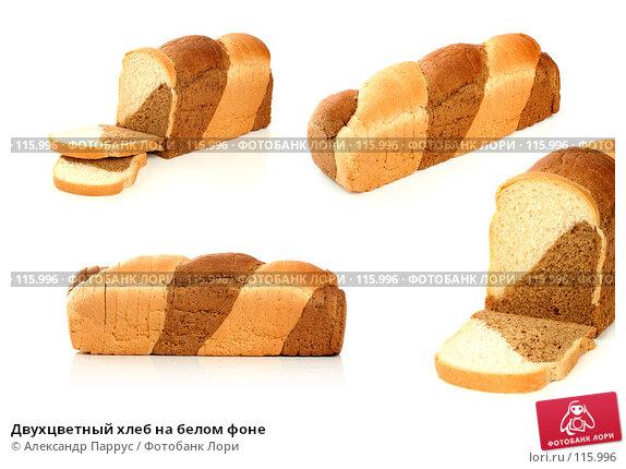 Двухцветный хлеб на белом фоне, фото № 115996, снято 15 сентября 2007 г. (c) Александр Паррус / Фотобанк Лори