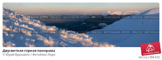 Двусветная горная панорама, фото № 294512, снято 18 января 2017 г. (c) Юрий Брыкайло / Фотобанк Лори