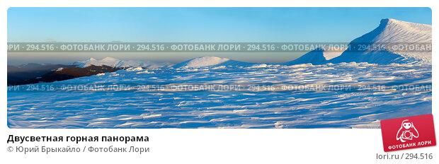 Двусветная горная панорама, фото № 294516, снято 25 июля 2017 г. (c) Юрий Брыкайло / Фотобанк Лори