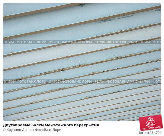 Двутавровые балки межэтажного перекрытия, фото № 31704, снято 19 августа 2004 г. (c) Крупнов Денис / Фотобанк Лори