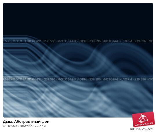 Дым. Абстрактный фон, иллюстрация № 239596 (c) ElenArt / Фотобанк Лори