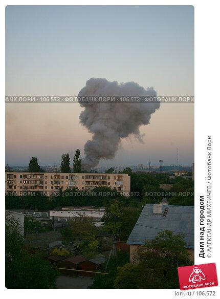 Дым над городом, фото № 106572, снято 18 августа 2007 г. (c) АЛЕКСАНДР МИХЕИЧЕВ / Фотобанк Лори