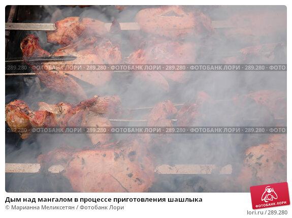 Дым над мангалом в процессе приготовления шашлыка, фото № 289280, снято 12 апреля 2007 г. (c) Марианна Меликсетян / Фотобанк Лори