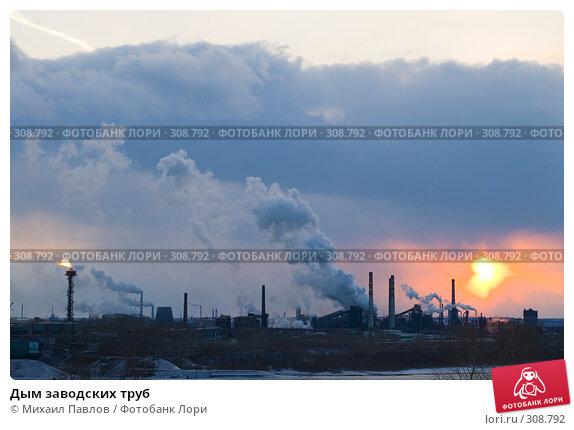 Купить «Дым заводских труб», фото № 308792, снято 10 марта 2008 г. (c) Михаил Павлов / Фотобанк Лори