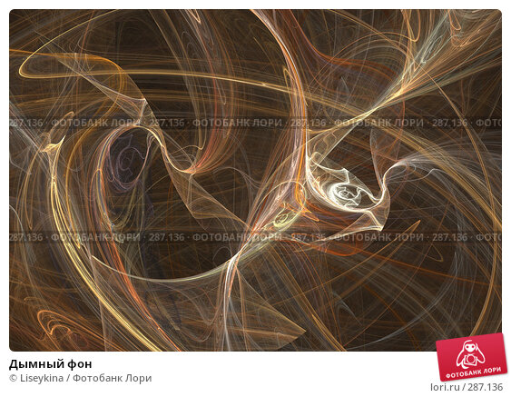 Купить «Дымный фон», иллюстрация № 287136 (c) Liseykina / Фотобанк Лори
