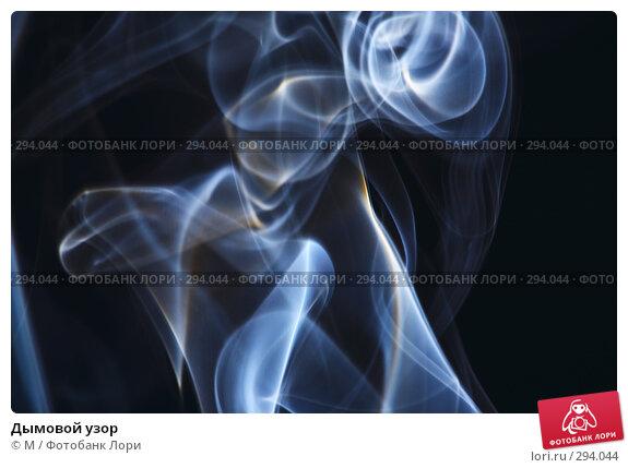 Купить «Дымовой узор», фото № 294044, снято 19 марта 2018 г. (c) М / Фотобанк Лори