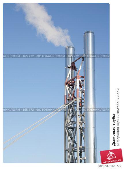 Дымовые трубы, фото № 165772, снято 27 декабря 2007 г. (c) Марюнин Юрий / Фотобанк Лори