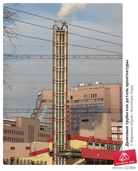 Купить «Дымовые трубы как деталь архитектуры», фото № 22864, снято 1 февраля 2007 г. (c) Марюнин Юрий / Фотобанк Лори