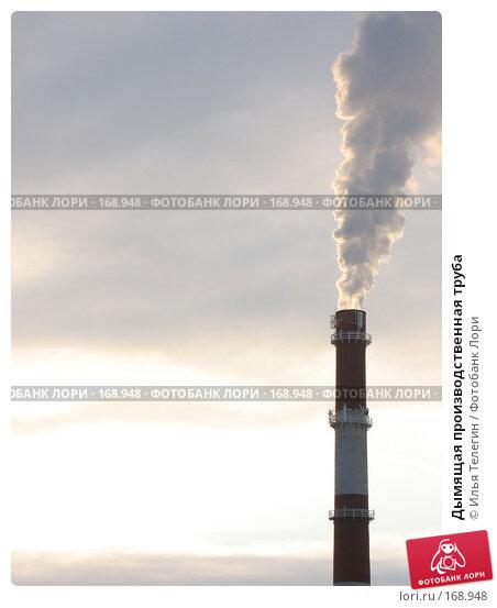 Купить «Дымящая производственная труба», фото № 168948, снято 8 января 2008 г. (c) Илья Телегин / Фотобанк Лори