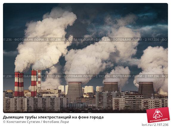 Купить «Дымящие трубы электростанций на фоне города», фото № 2197236, снято 5 ноября 2010 г. (c) Константин Сутягин / Фотобанк Лори