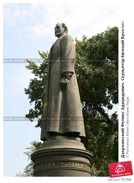 Дзержинский Феликс Эдмундович, фото № 75764, снято 23 августа 2007 г. (c) Parmenov Pavel / Фотобанк Лори