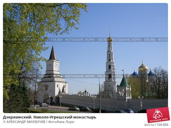 Дзержинский. Николо-Угрешский монастырь, фото № 139856, снято 6 мая 2007 г. (c) АЛЕКСАНДР МИХЕИЧЕВ / Фотобанк Лори