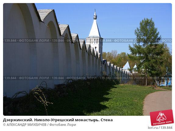 Дзержинский. Николо-Угрешский монастырь. Стена, фото № 139844, снято 6 мая 2007 г. (c) АЛЕКСАНДР МИХЕИЧЕВ / Фотобанк Лори