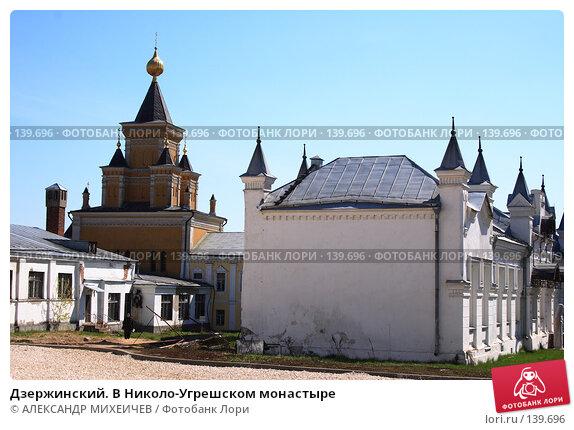 Купить «Дзержинский. В Николо-Угрешском монастыре», фото № 139696, снято 6 мая 2007 г. (c) АЛЕКСАНДР МИХЕИЧЕВ / Фотобанк Лори