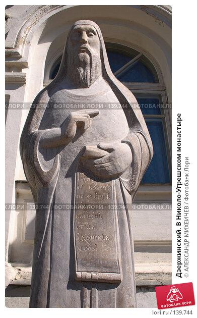 Купить «Дзержинский. В Николо-Угрешском монастыре», фото № 139744, снято 6 мая 2007 г. (c) АЛЕКСАНДР МИХЕИЧЕВ / Фотобанк Лори
