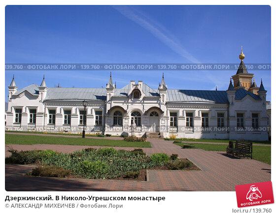 Купить «Дзержинский. В Николо-Угрешском монастыре», фото № 139760, снято 6 мая 2007 г. (c) АЛЕКСАНДР МИХЕИЧЕВ / Фотобанк Лори