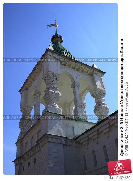 Дзержинский. В Николо-Угрешском монастыре. Башня, фото № 139680, снято 6 мая 2007 г. (c) АЛЕКСАНДР МИХЕИЧЕВ / Фотобанк Лори
