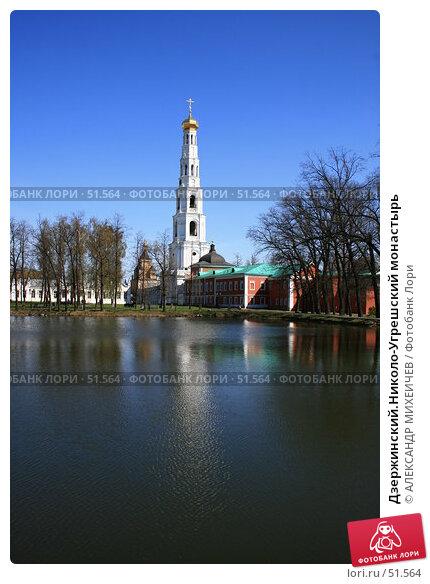 Купить «Дзержинский.Николо-Угрешский монастырь», фото № 51564, снято 6 мая 2007 г. (c) АЛЕКСАНДР МИХЕИЧЕВ / Фотобанк Лори