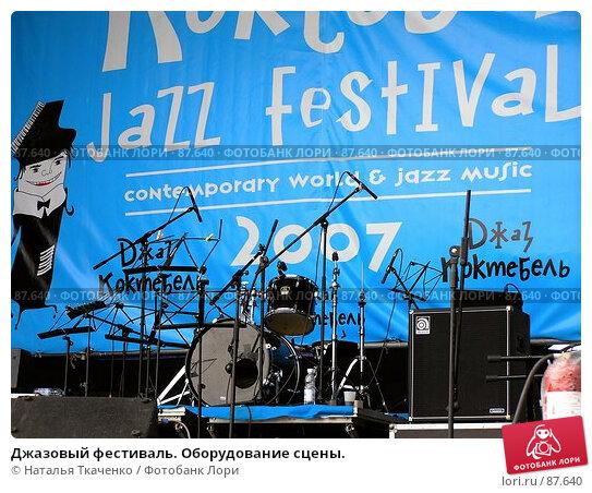 Купить «Джазовый фестиваль. Оборудование сцены.», фото № 87640, снято 26 апреля 2018 г. (c) Наталья Ткаченко / Фотобанк Лори