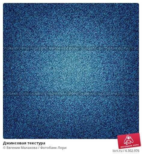Купить «Джинсовая текстура», иллюстрация № 4302976 (c) Евгения Малахова / Фотобанк Лори