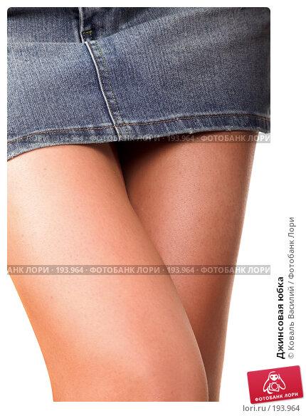 Купить «Джинсовая юбка», фото № 193964, снято 21 декабря 2006 г. (c) Коваль Василий / Фотобанк Лори