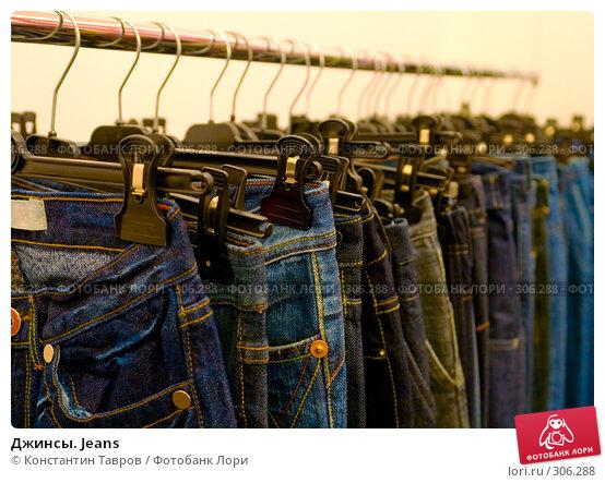 Джинсы. Jeans, фото № 306288, снято 28 января 2007 г. (c) Константин Тавров / Фотобанк Лори