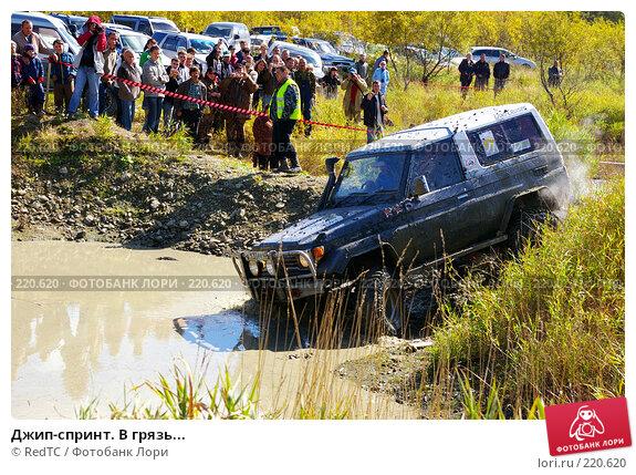 Джип-спринт. В грязь..., фото № 220620, снято 29 сентября 2007 г. (c) RedTC / Фотобанк Лори
