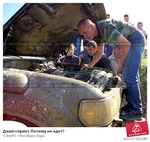Джип-спринт.Почему не едет?, фото № 222680, снято 29 сентября 2007 г. (c) RedTC / Фотобанк Лори