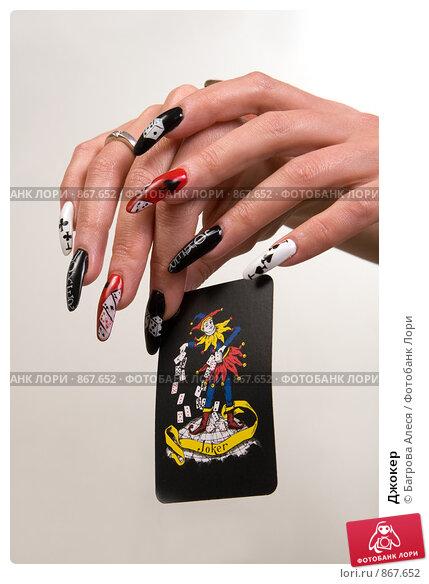 Джокер. Стоковое фото, фотограф Багрова Алеся / Фотобанк Лори