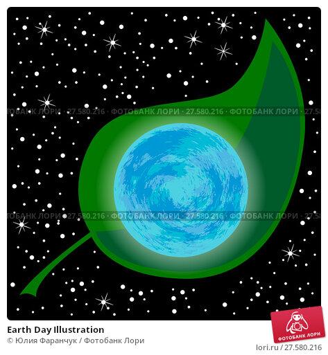 Купить «Earth Day Illustration», иллюстрация № 27580216 (c) Юлия Фаранчук / Фотобанк Лори