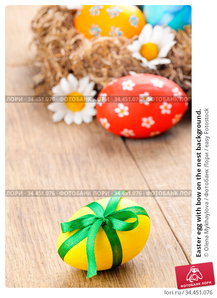 Easter egg with bow on the nest background. Стоковое фото, фотограф Olena Mykhaylova / easy Fotostock / Фотобанк Лори