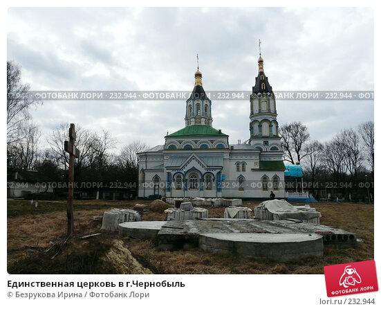 Единственная церковь в г.Чернобыль, эксклюзивное фото № 232944, снято 15 марта 2008 г. (c) Безрукова Ирина / Фотобанк Лори