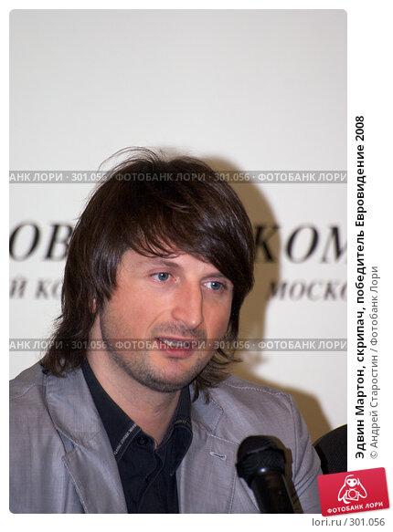 Эдвин Мартон, скрипач, победитель Евровидение 2008, фото № 301056, снято 27 мая 2008 г. (c) Андрей Старостин / Фотобанк Лори