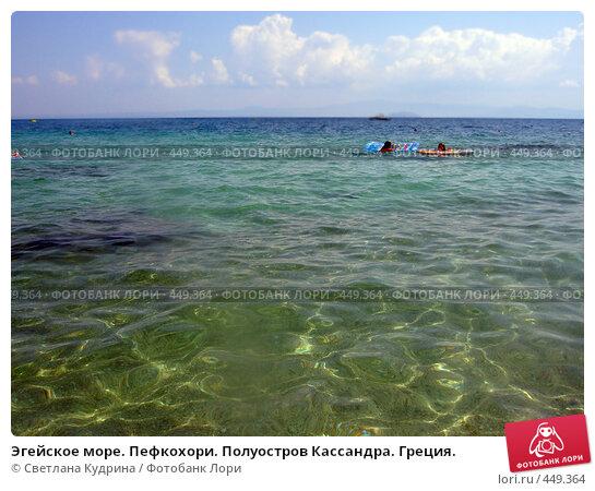 Купить «Эгейское море. Пефкохори. Полуостров Кассандра. Греция.», фото № 449364, снято 24 августа 2006 г. (c) Светлана Кудрина / Фотобанк Лори