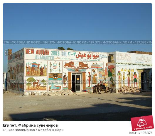 Египет. Фабрика сувениров, эксклюзивное фото № 197376, снято 15 января 2008 г. (c) Яков Филимонов / Фотобанк Лори