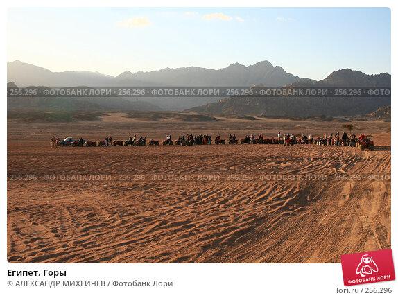 Купить «Египет. Горы», фото № 256296, снято 19 февраля 2008 г. (c) АЛЕКСАНДР МИХЕИЧЕВ / Фотобанк Лори