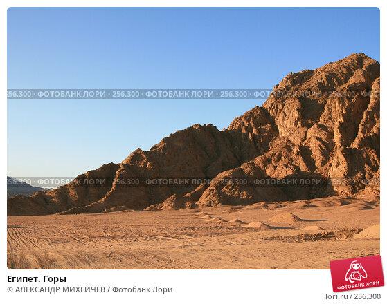 Египет. Горы, фото № 256300, снято 19 февраля 2008 г. (c) АЛЕКСАНДР МИХЕИЧЕВ / Фотобанк Лори