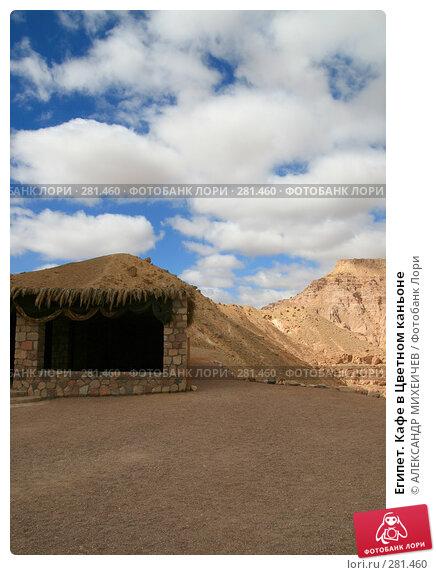 Египет. Кафе в Цветном каньоне, фото № 281460, снято 20 февраля 2008 г. (c) АЛЕКСАНДР МИХЕИЧЕВ / Фотобанк Лори