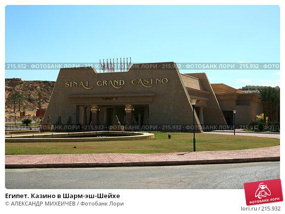 Египет. Казино в Шарм-эш-Шейхе, фото № 215932, снято 19 февраля 2008 г. (c) АЛЕКСАНДР МИХЕИЧЕВ / Фотобанк Лори