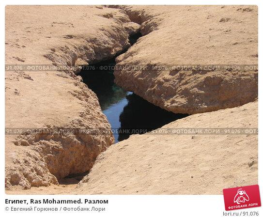 Египет, Ras Mohammed. Разлом, фото № 91076, снято 31 октября 2004 г. (c) Евгений Горюнов / Фотобанк Лори