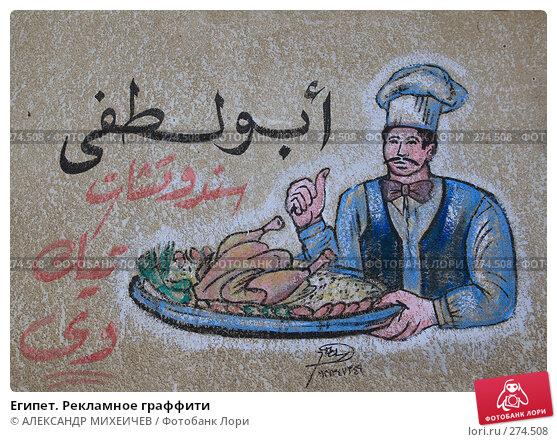 Египет. Рекламное граффити, фото № 274508, снято 19 февраля 2008 г. (c) АЛЕКСАНДР МИХЕИЧЕВ / Фотобанк Лори