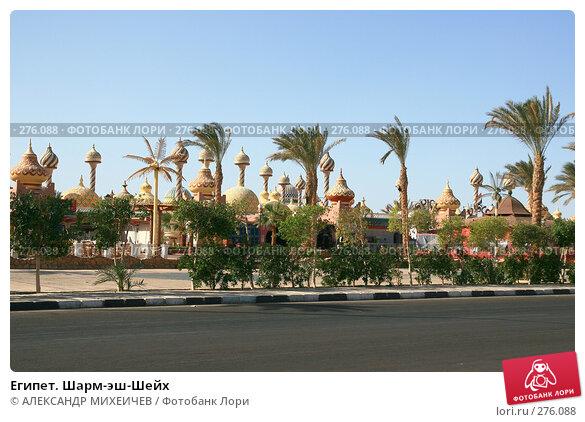 Египет. Шарм-эш-Шейх, фото № 276088, снято 18 февраля 2008 г. (c) АЛЕКСАНДР МИХЕИЧЕВ / Фотобанк Лори