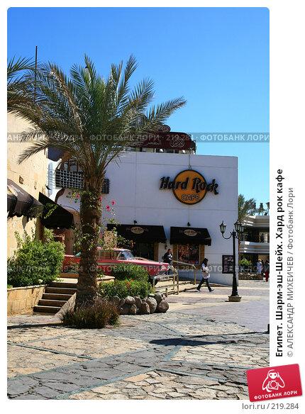 Купить «Египет. Шарм-эш-Шейх. Хард рок кафе», фото № 219284, снято 19 февраля 2008 г. (c) АЛЕКСАНДР МИХЕИЧЕВ / Фотобанк Лори