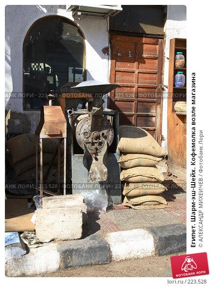 Египет. Шарм-эш-Шейх. Кофемолка возле магазина, фото № 223528, снято 19 февраля 2008 г. (c) АЛЕКСАНДР МИХЕИЧЕВ / Фотобанк Лори