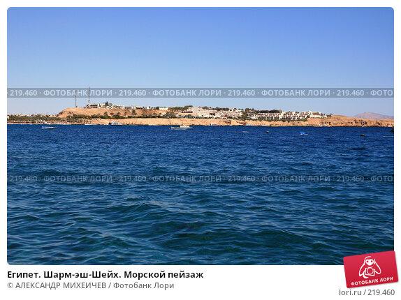 Купить «Египет. Шарм-эш-Шейх. Морской пейзаж», фото № 219460, снято 19 февраля 2008 г. (c) АЛЕКСАНДР МИХЕИЧЕВ / Фотобанк Лори