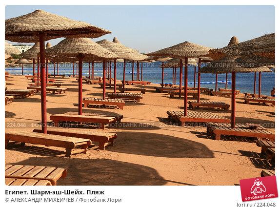 Египет. Шарм-эш-Шейх. Пляж, фото № 224048, снято 18 февраля 2008 г. (c) АЛЕКСАНДР МИХЕИЧЕВ / Фотобанк Лори