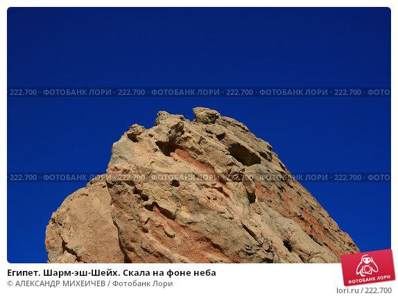 Египет. Шарм-эш-Шейх. Скала на фоне неба, фото № 222700, снято 21 февраля 2008 г. (c) АЛЕКСАНДР МИХЕИЧЕВ / Фотобанк Лори