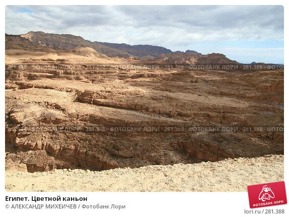 Египет. Цветной каньон, фото № 281388, снято 20 февраля 2008 г. (c) АЛЕКСАНДР МИХЕИЧЕВ / Фотобанк Лори