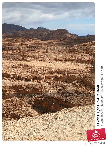 Египет. Цветной каньон, фото № 281404, снято 20 февраля 2008 г. (c) АЛЕКСАНДР МИХЕИЧЕВ / Фотобанк Лори