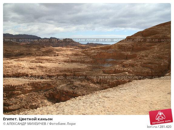 Египет. Цветной каньон, фото № 281420, снято 20 февраля 2008 г. (c) АЛЕКСАНДР МИХЕИЧЕВ / Фотобанк Лори